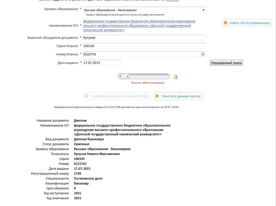 """В базах РФ не значатся дипломы, выданные выпускникам """"вузов"""" оккупированного Донбасса - Цензор.НЕТ 6109"""