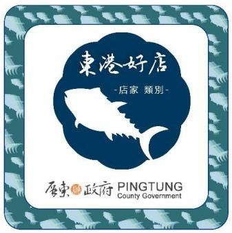 「東港店家好店」 獎牌&專屬 Logo