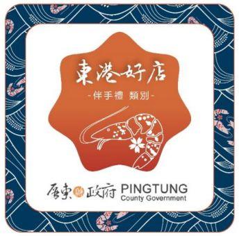 「東港伴手禮好店」 獎牌&專屬 Logo