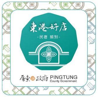 「東港民宿好店」 獎牌&專屬 Logo