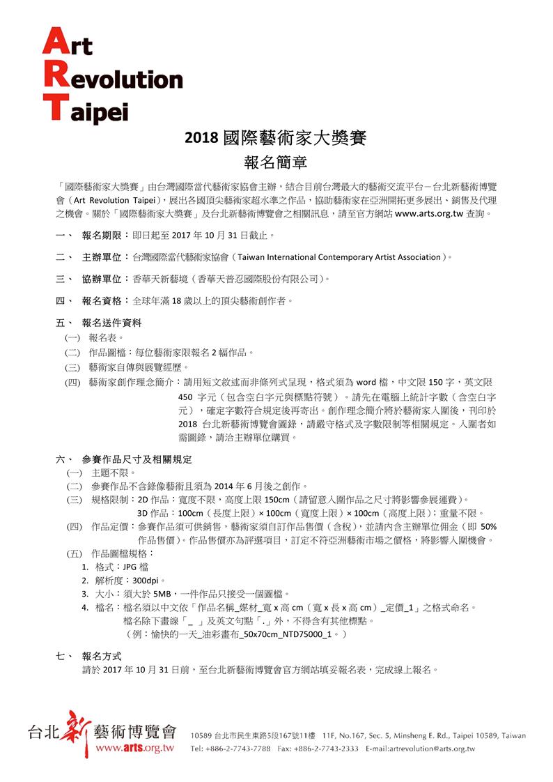 2018國際藝術家大獎賽簡章