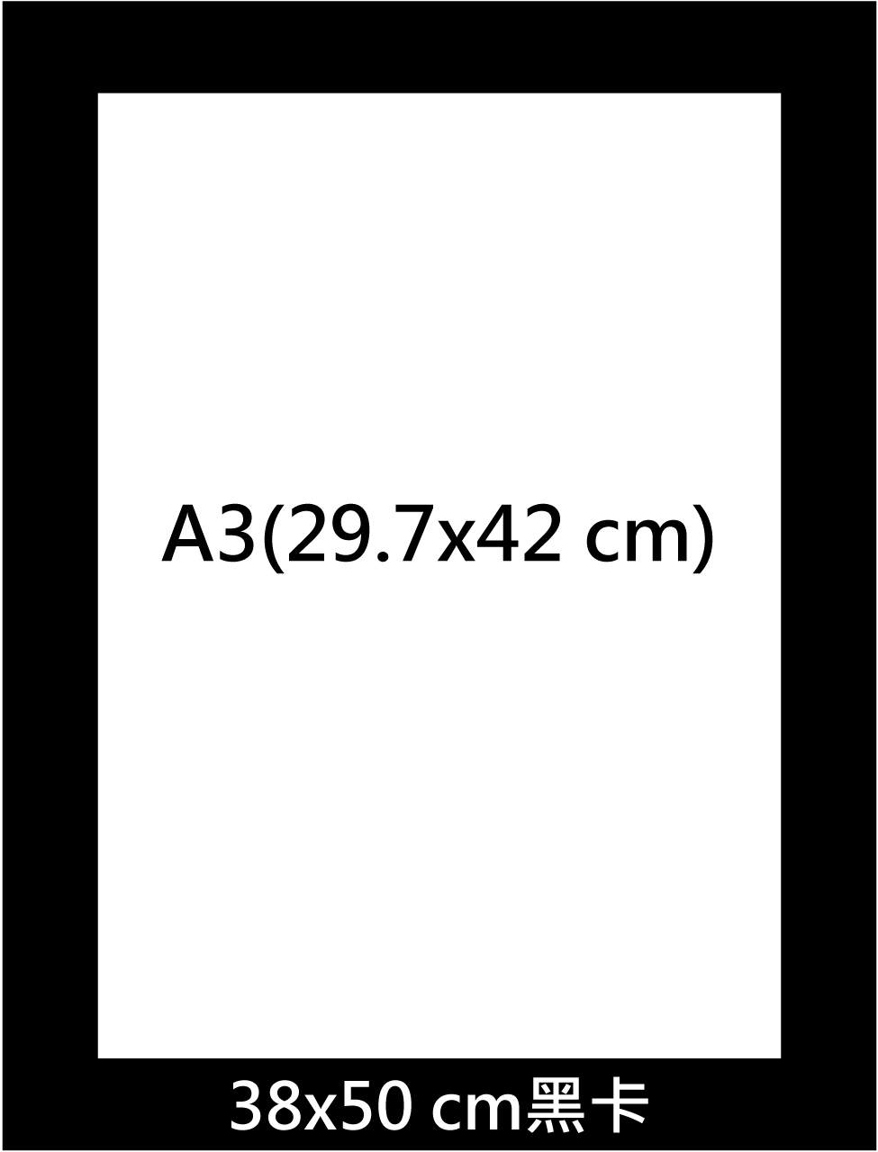 請將A3原稿作品貼於38 x 50cm之黑色卡紙上,並列印出報名表(見附件)黏貼於黑色卡紙背面