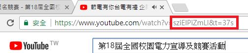 提供You tube分享崁入碼,並於網路報名時,複製「影片之ID」