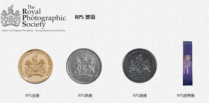 RPS 獎項
