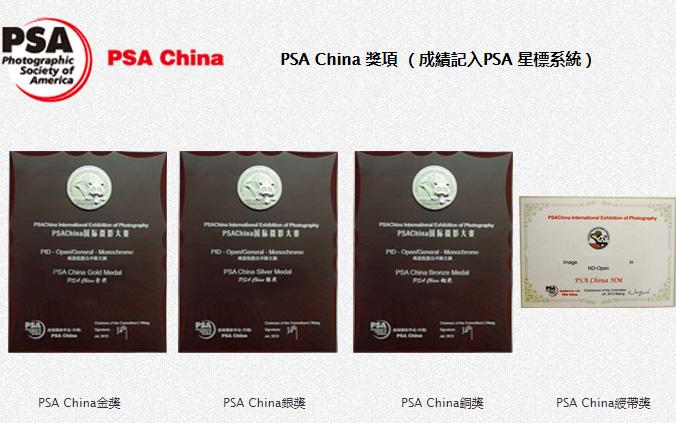 PSA China 獎項 (成績記入PSA 星標系統)