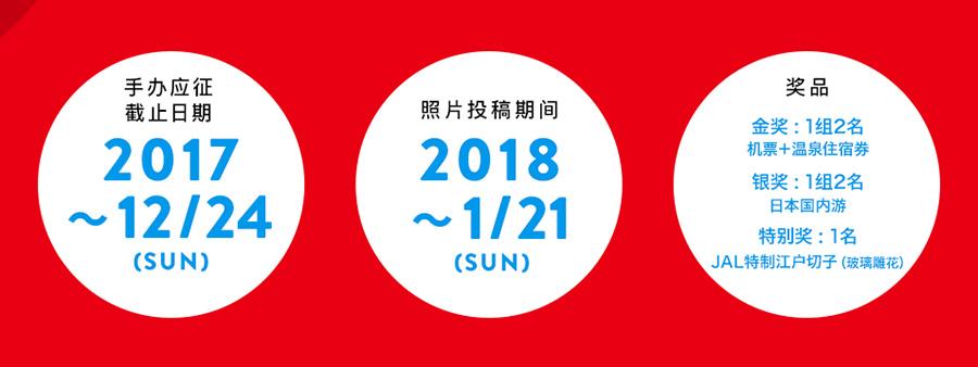「乘坐JAL與哆啦A夢同游日本」攝影比賽- 時程