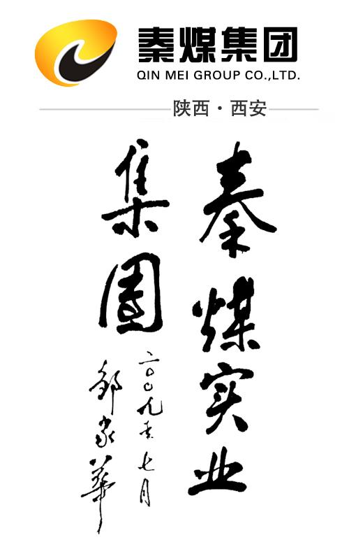 陝西秦煤實業(集團)有限責任公司