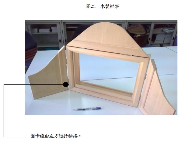 圖二 木製框架