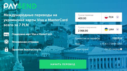 WWW.PAYSEND.COM – Денежные переводы на карту или банковский счет в другую страну | так же элементарно просто, как и переводы по России