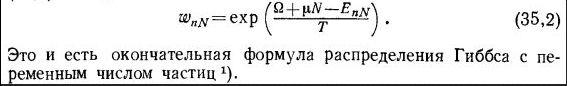 Распределение для изотермической системы с непостоянным числом частиц.  формула = фкн вгу