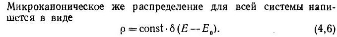 микроканоническое распредление классический вид  = фкн вгу