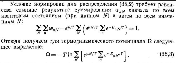 условие нормировки для большого канонического распределения Гиббса = фкн вгу