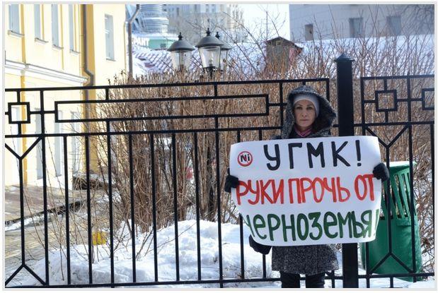 Воронеж против добычи никеля - ЛИпец против добычи никеля  - пикет в Липицке