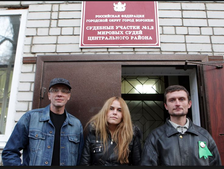 Воронеж против добычи никеля Ольга Азарных, Сергею Ткаченко и Сергей Войнов