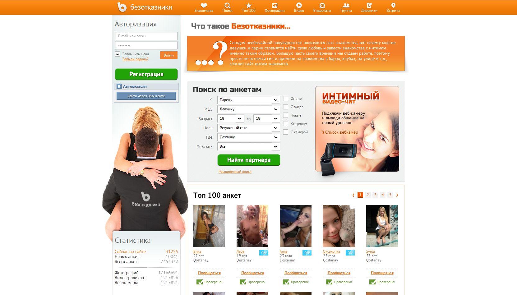 Секс сайты обшения 12 фотография