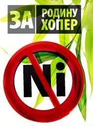 ЗА Родину - За Хопёр! Воронеж против добычи никеля
