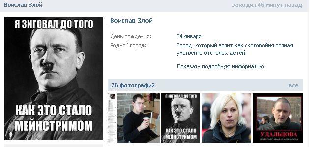 аватар фашиста