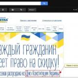 День Конституції України від Розетки