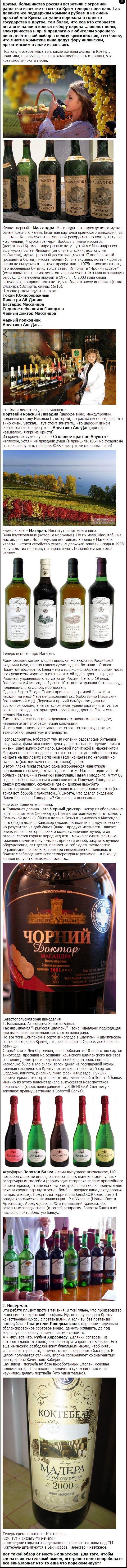 Крымские вина-это песня. Давайте ее споем хором...