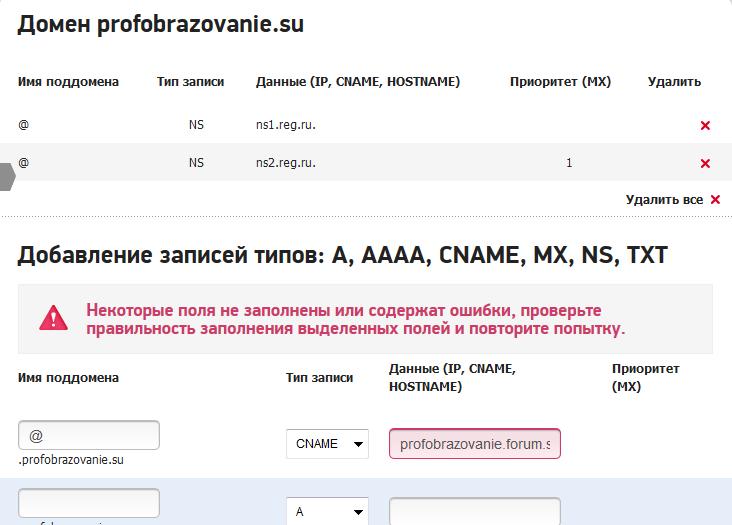 Не могу привязать домен Oahnqef