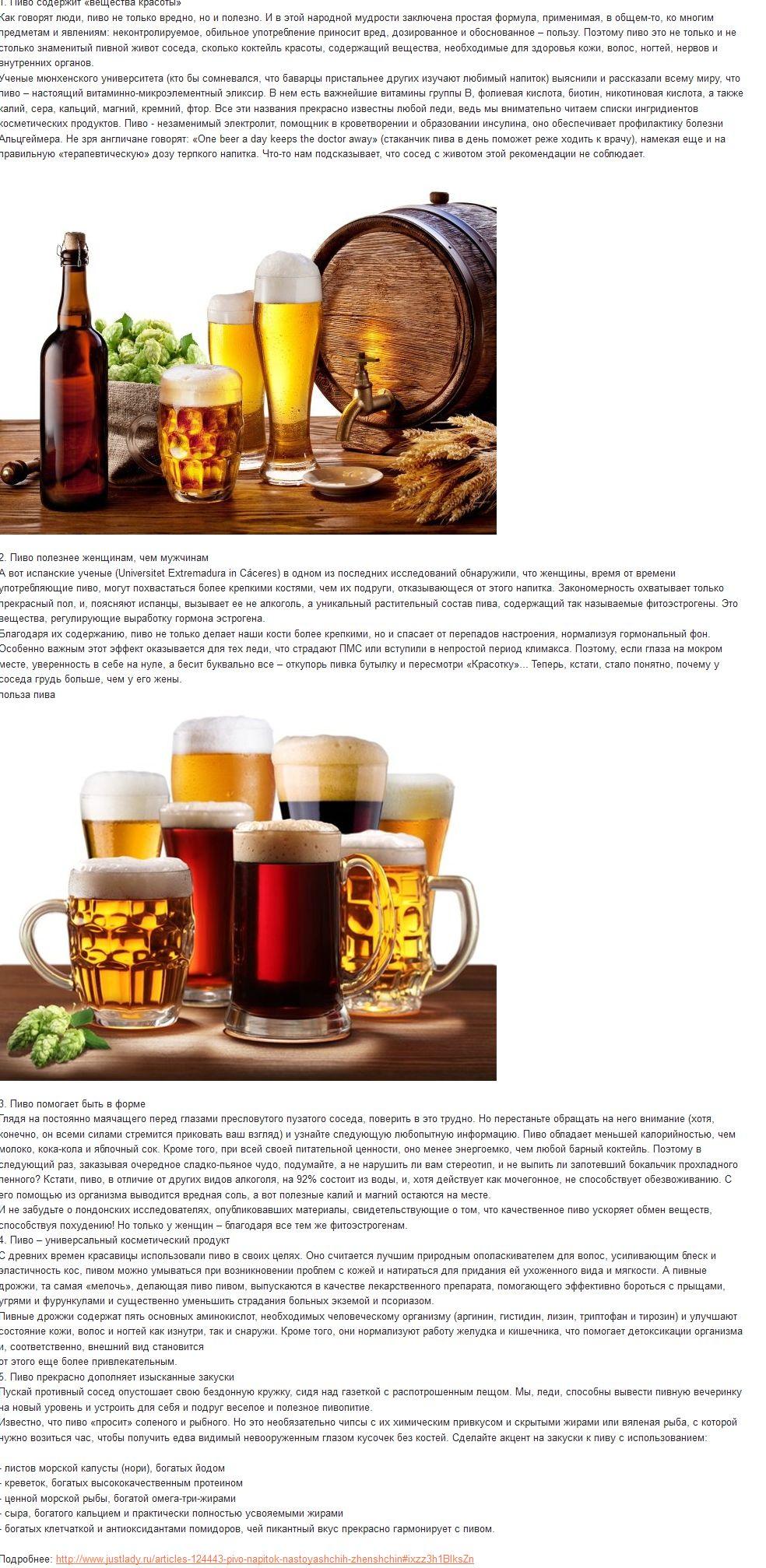 Пиво польза и вред Мифы о вреде и пользе пива  SYLru