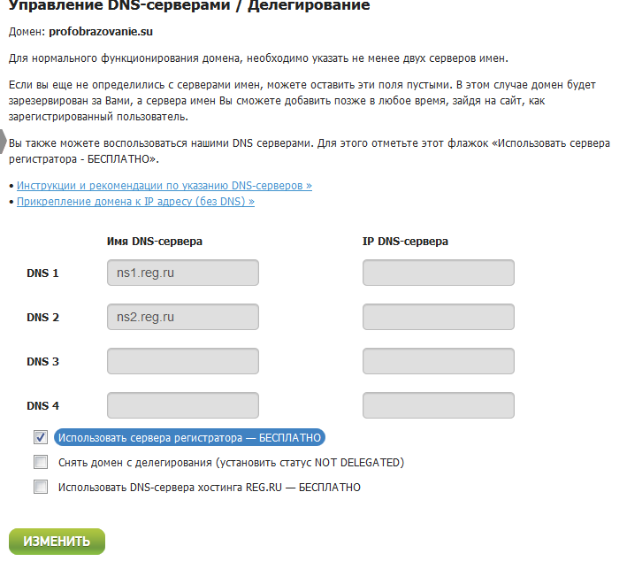 Не могу привязать домен O3q5dag