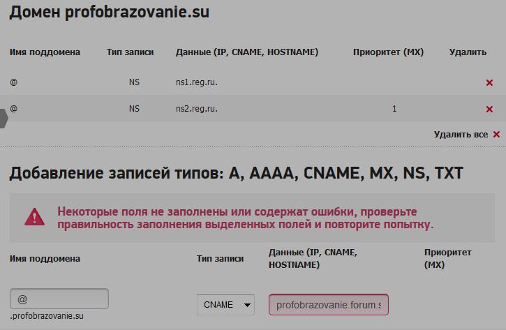 Не могу привязать домен O7c9t2e