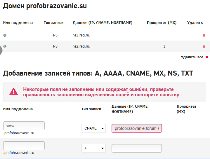 Не могу привязать домен Odspskn