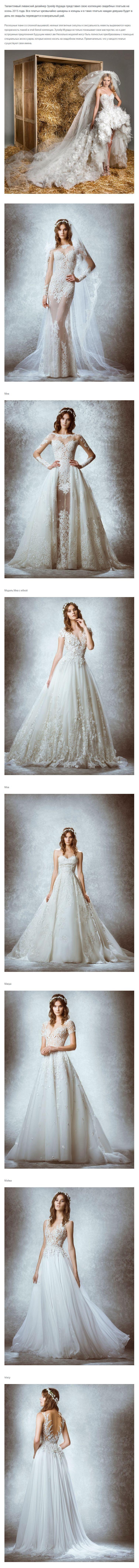 Свадебная коллекция осени 2015 года от Зухейра Мурада