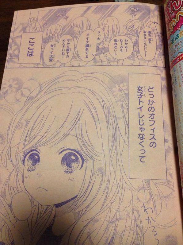 【悲報】最近の少女漫画 小6がトイレで化粧 「21歳のバーの店員」に惚れ「10コ差ちょーどいいし」