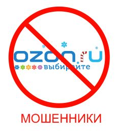 ozon.ru - мошенники