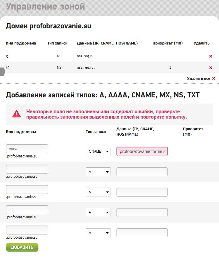 Не могу привязать домен Qehxvz7